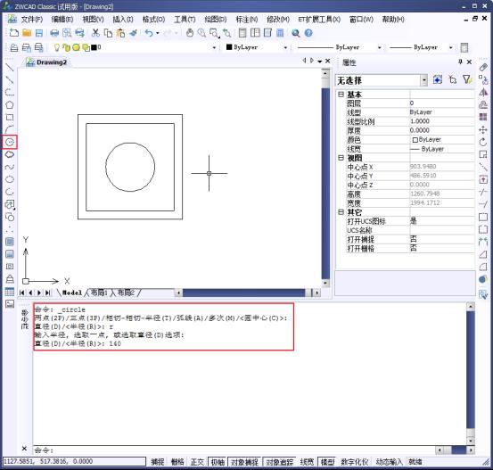 CAD的对象设置追踪cad怎么捕捉默认版本保存图片