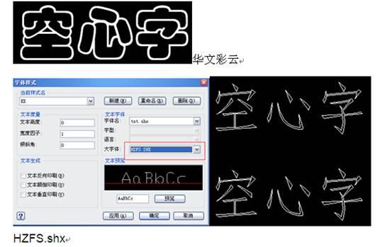 可以下载一下cad系统可用的空心字体:如系统字体ttf的华文彩云,汉鼎等图片