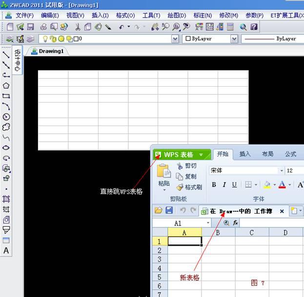 中望CAD与Excel软件的兼容问题