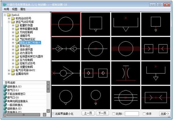 中望cad机械版符号库