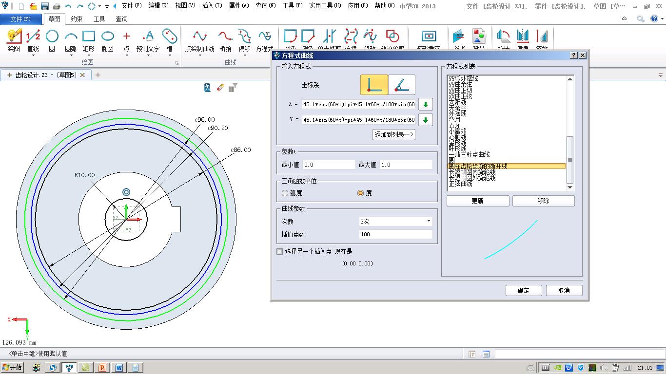 基于中望3D的渐开线齿轮三维CAD建模cad块偏移吗不能图片
