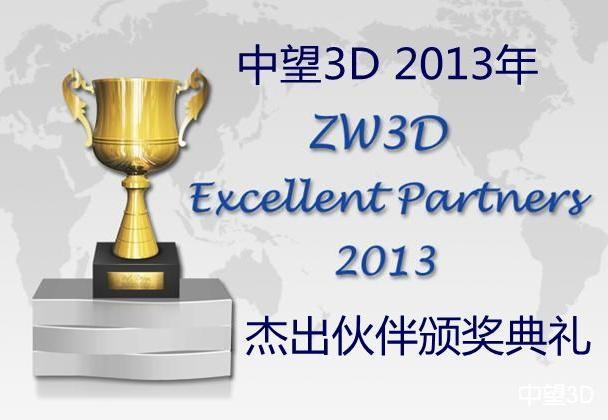 中望3D携海外渠道伙伴展国产三维CAD魅力