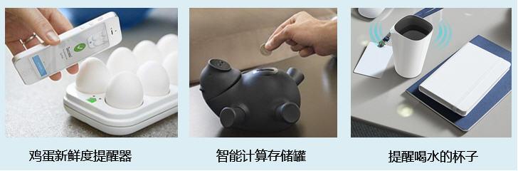 智能家用品设计展示,图片来自网络图片