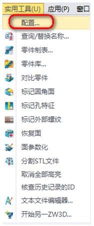 中望3D2015文件恢复功能让三维设计从此无忧