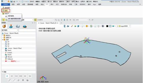 中望3D2015新推钣金行业冲压件高效展开模块