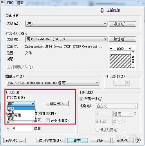 CAD怎么导出jpg