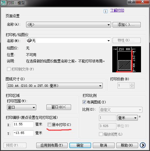 CAD软件技术学习交流区CAD用预览打印时画cos5020图纸图片