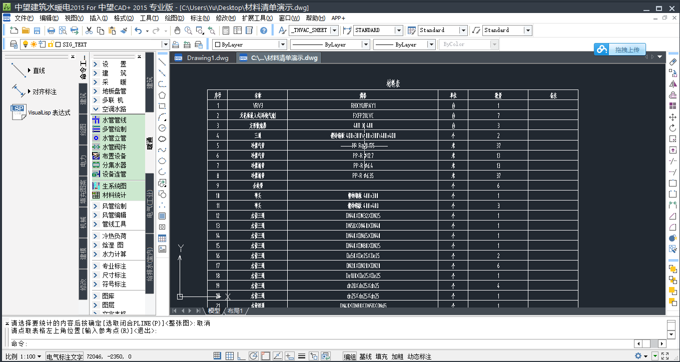 CAD软件技术v教程交流区CAD教程实战:快cad园个三角形里15在画图片