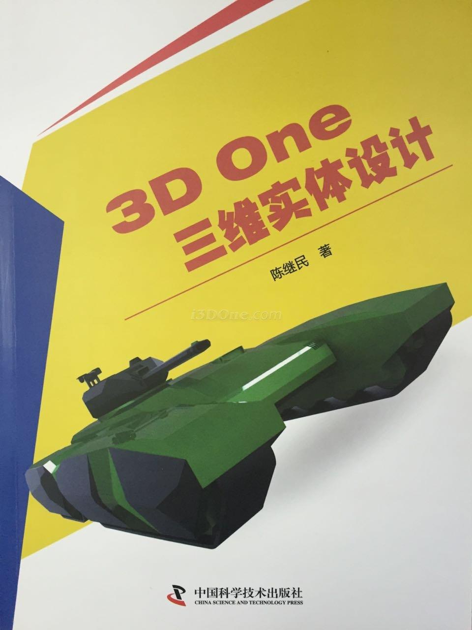 《3DOne三维实体设计》