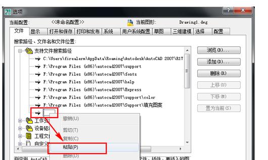 67cad填充图案怎么安装-cad常见问题-广州中望龙腾