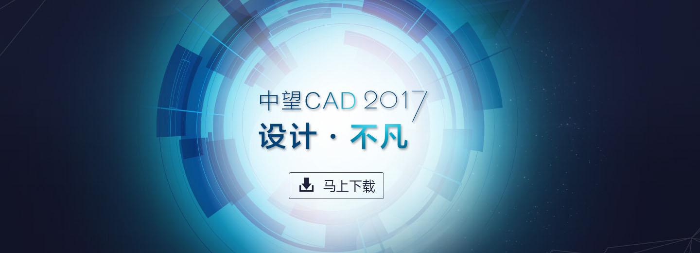 中望CAD 2017