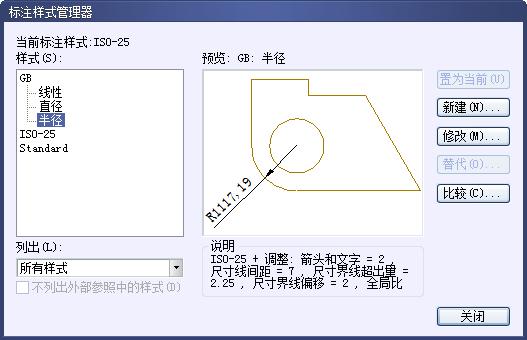 CAD设置国际尺寸标注样式826.png