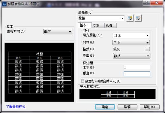 CAD绘制零件图标题栏cadair