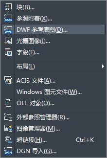 CAD引用DWG参照的相关设置