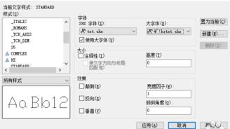 CAD中怎么修改字体.png