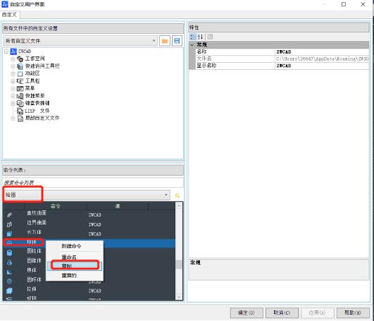 CAD面板上怎么添加新命令图标?