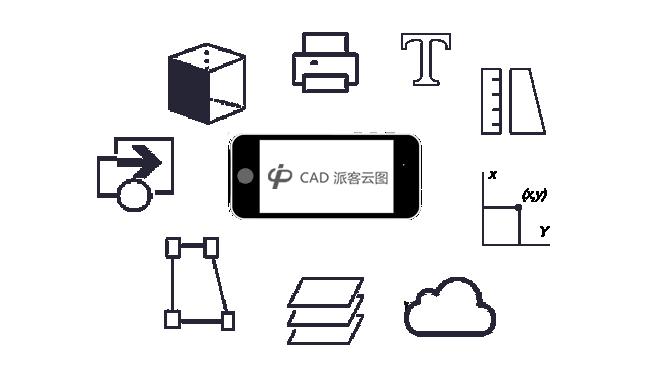 CAD手机版精准智能绘图